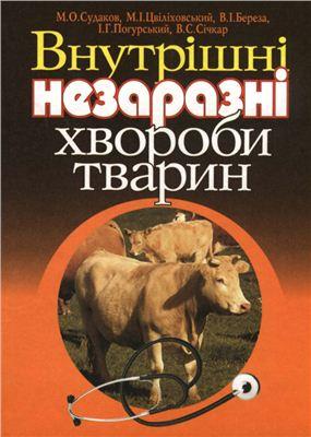 Внутрішні незаразні хвороби тварин