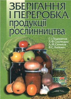 Зберігання і переробка продукції рослинництва