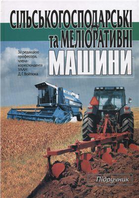 Сільськогосподарські та меліоративні машини
