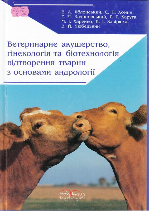 Ветеринарне акушерство, гінекологія та біотехнологія відтворення тварин з основами андрології