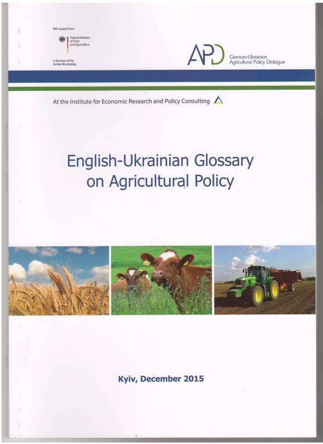 Англійсько-Український голосарій