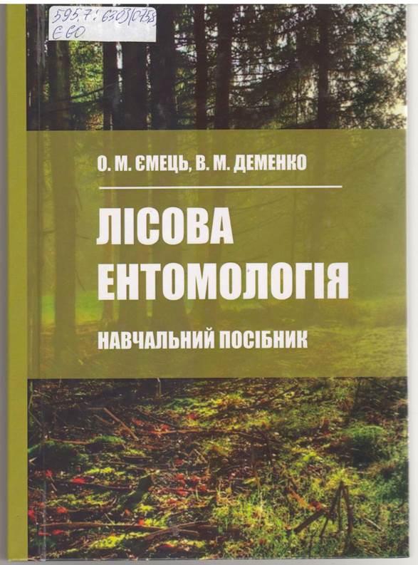 Лісова ентомологія
