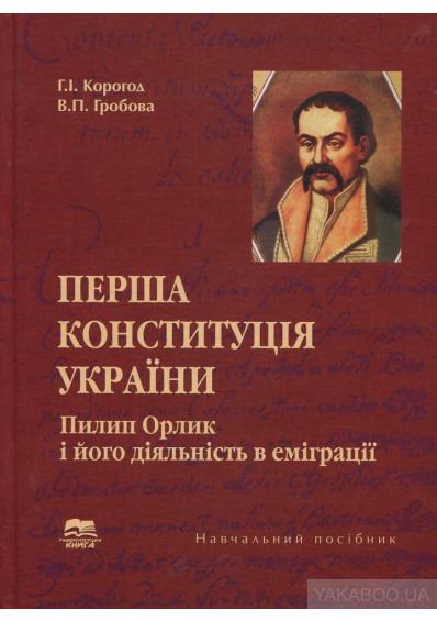 Перша контитуція України