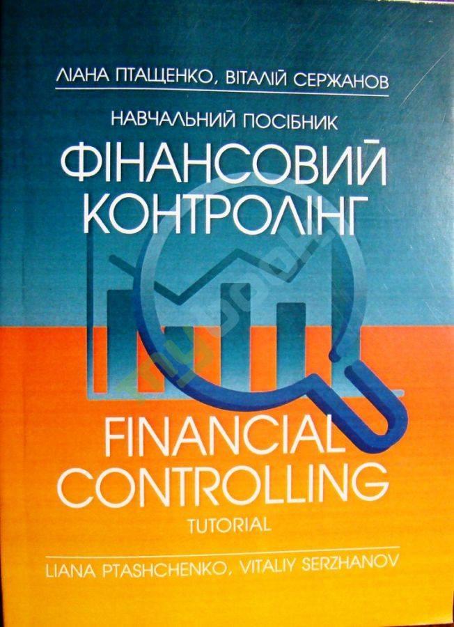 Фінансовий контролінг