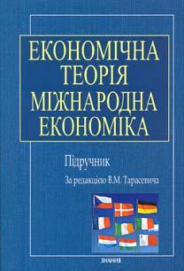 Економічна теорія та міжнародна економіка