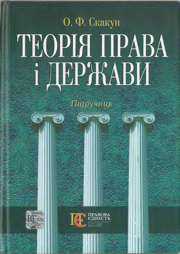Теорія права і держави