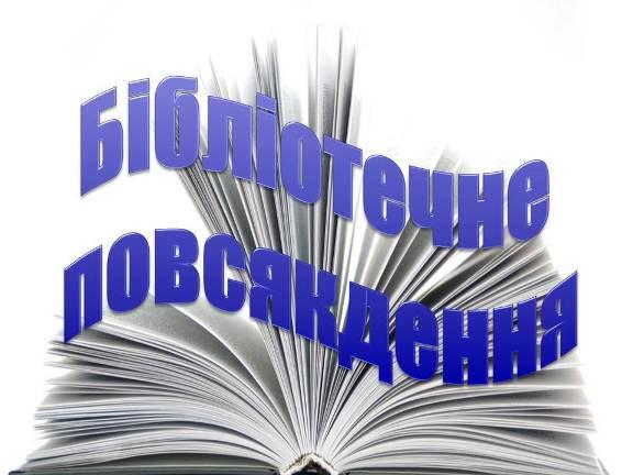 Бібліотечне повсякдення