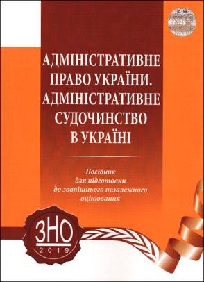 Адміністративне право України. Адміністративне судочинство в Україні