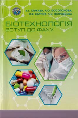 Біотехнологія. Вступ до фаху