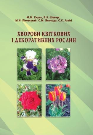 Хвороби квіткових рослин