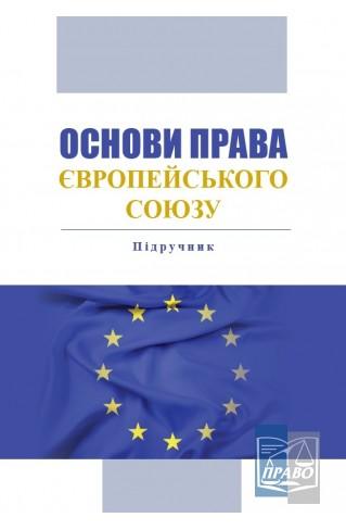Основні права Європейського союзу